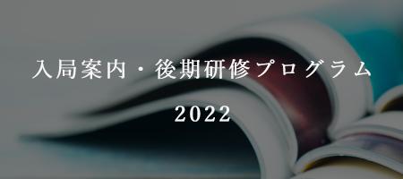 入局案内・後期研修プログラム2021