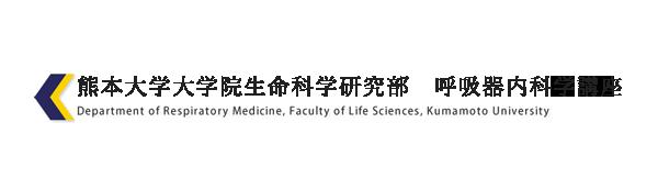 熊本大学医学部附属病院 呼吸器内科学分野